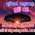 Lagna Palapala Ada Dawase  | ලග්න පලාපල | Sathiye Lagna Palapala 2020 | 2020-07-06