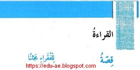 حل قصة للفقراء مجانا لغة عربية الصف السادس فصل ثانى 2020  الامارات