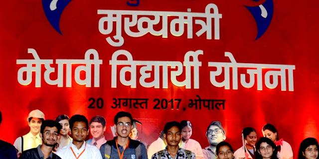 मुख्यमंत्री मेधावी योजना के छात्रों को हाई कोर्ट से राहत, 6 लाख आय सीमा मामले में फैसला | MP NEWS
