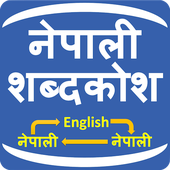 Nepali Dictionary APK