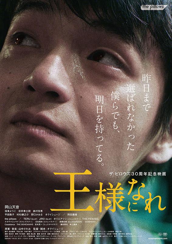 Osama Ni Nare - Poster