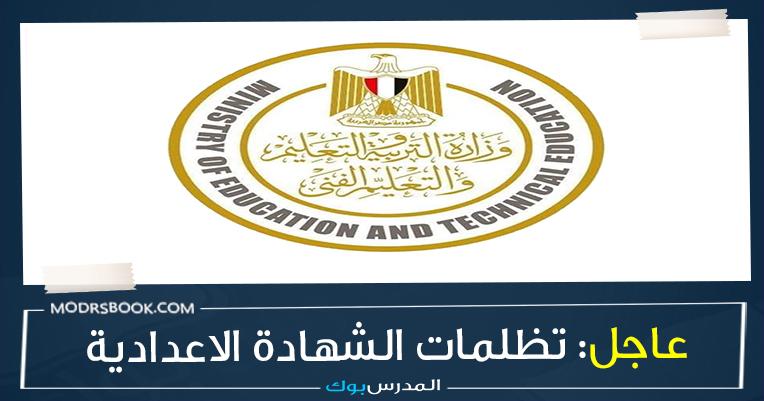 تظلمات الشهادة الاعدادية محافظة الجيزة 2021 الترم الثانانبي