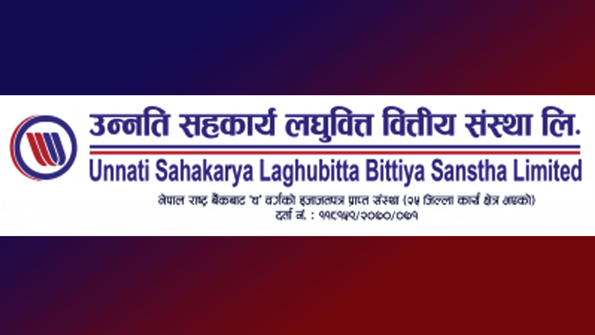 Unnati Sahakarya Laghubitta