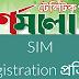 Teletalk bornomala || Bornomala sim registration এর প্রক্রিয়া