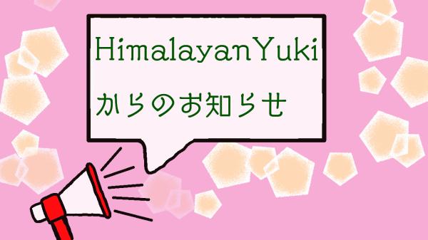 ヒマラヤンユキフェア 開催します!