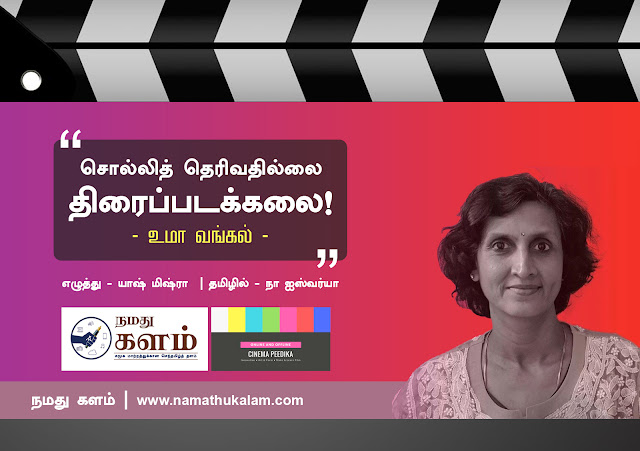 'Filmmaking cannot be taught, but can be learned' – Uma Vangal