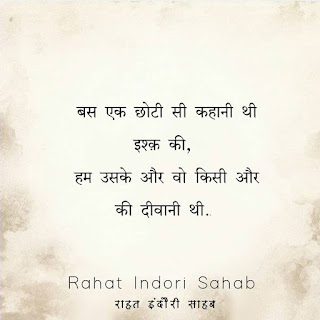 rahat-indori-sad-shayari-in-hindi