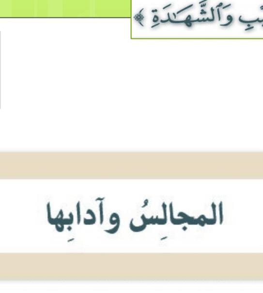 درس المجالس وآدابها مع الأجوبة التربية الاسلامية