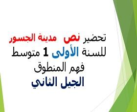 تحضير نص مدينة الجسور ( فهم المنطوق ) لغة عربية سنة أولى متوسط، مذكرة درس: