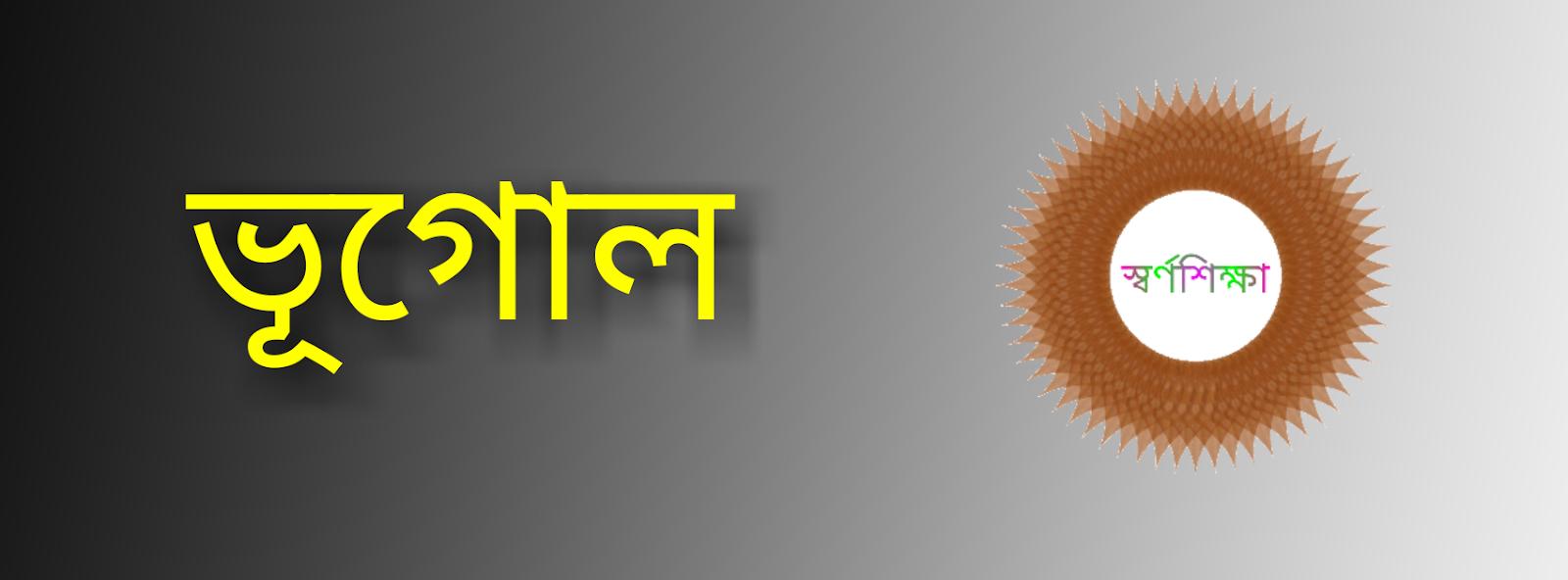 ভারতের জলবায়ু - Indian Climate