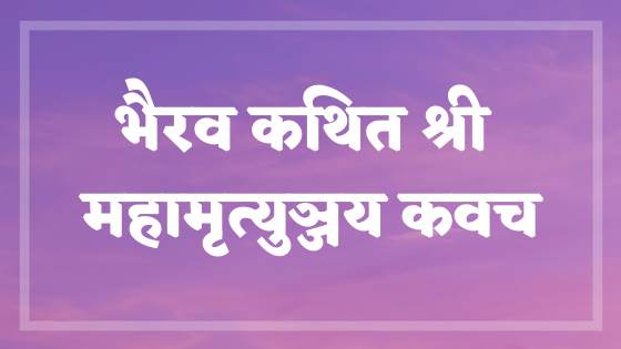 श्री महामृत्युञ्जय कवच | Mahamrityunjay Kavach |