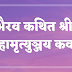 श्री महामृत्युञ्जय कवच | Mahamrityunjaya Kavach |