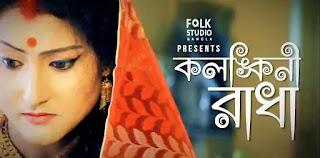 Kalankini Radha Lyrics (কলঙ্কিনী রাধা) Bengali Folk Song