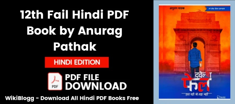 12th फेल बुक पीडीएफ अनुराग पाठक द्वारा रचित | 12th Fail ( Draft 18 ) Book PDF Written by Anurag Pathak