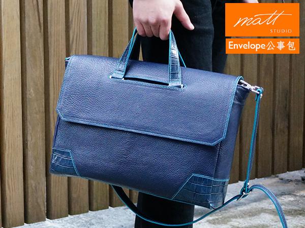 MattStudio-手縫車縫皮包打版名牌包教學-TODS-Envelope公事包