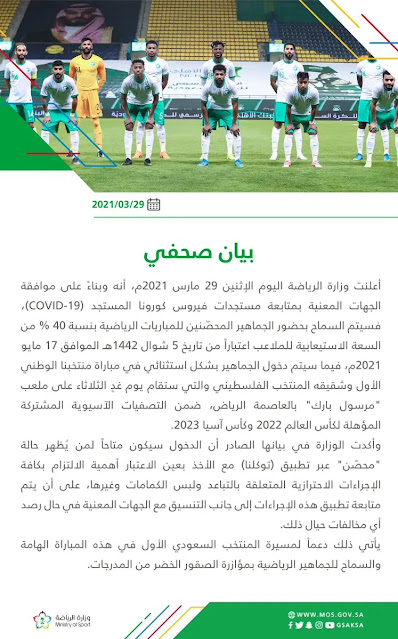 وزارة الرياضة السماح بدخول الجماهير المحصنين لمباراة المنتخب السعودي مع منتخب فلسطين