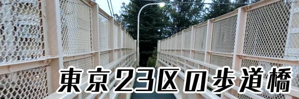 東京23区の歩道橋