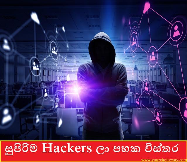 සුපිරිම Hackers ලා පහක විස්තර (World Best Hackers Top 05) - Your Choice Way