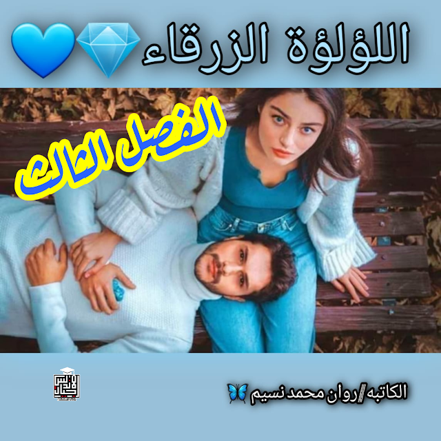 رواية اللؤلؤة الزرقاء للكاتبه روان نسيم الفصل الثالث