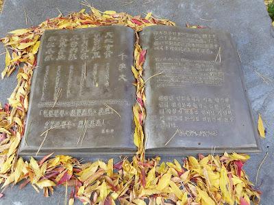 伝王仁墓 千字文 碑