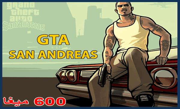 تحميل لعبة GTA San Andreas كاملة برابط واحد | حجم صغير