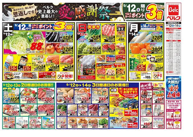 9/12号 ベルク/東越谷店