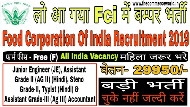 Food Corporation of India Recruitment Online Form 2019