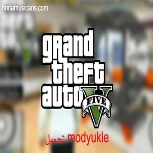 modyukle تحميل GTA 5 قراند الحياة الواقعية مجاناً