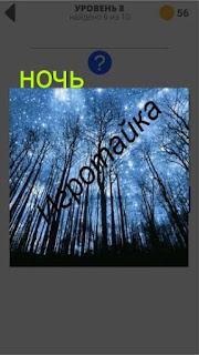 ночное звездное небо с огнями 8 уровень 400+ слов 2