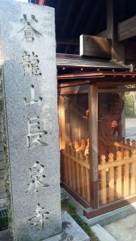 町田の長泉寺