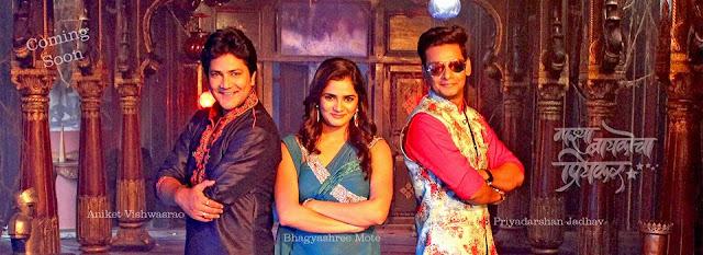 Majhya Baikocha Priyakar (2018) Marathi Movie