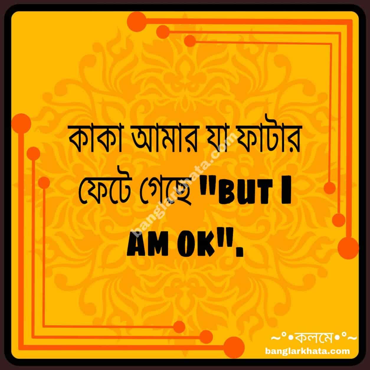 Bangla attitude status for Facebook, whatsapp