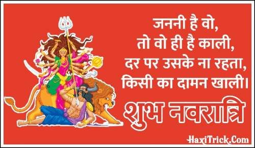 Navratri Kab Kyu Aur Kaise Manayi Jati Hai Starting Date in Hindi 2019