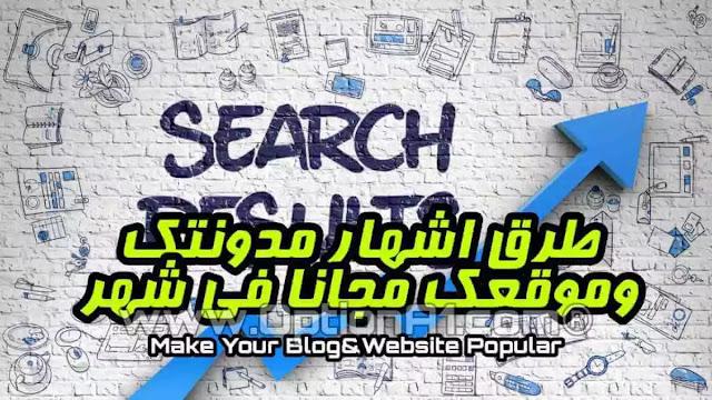 طرق اشهار موقعك ومدونتك في شهر مجانا على جوجل