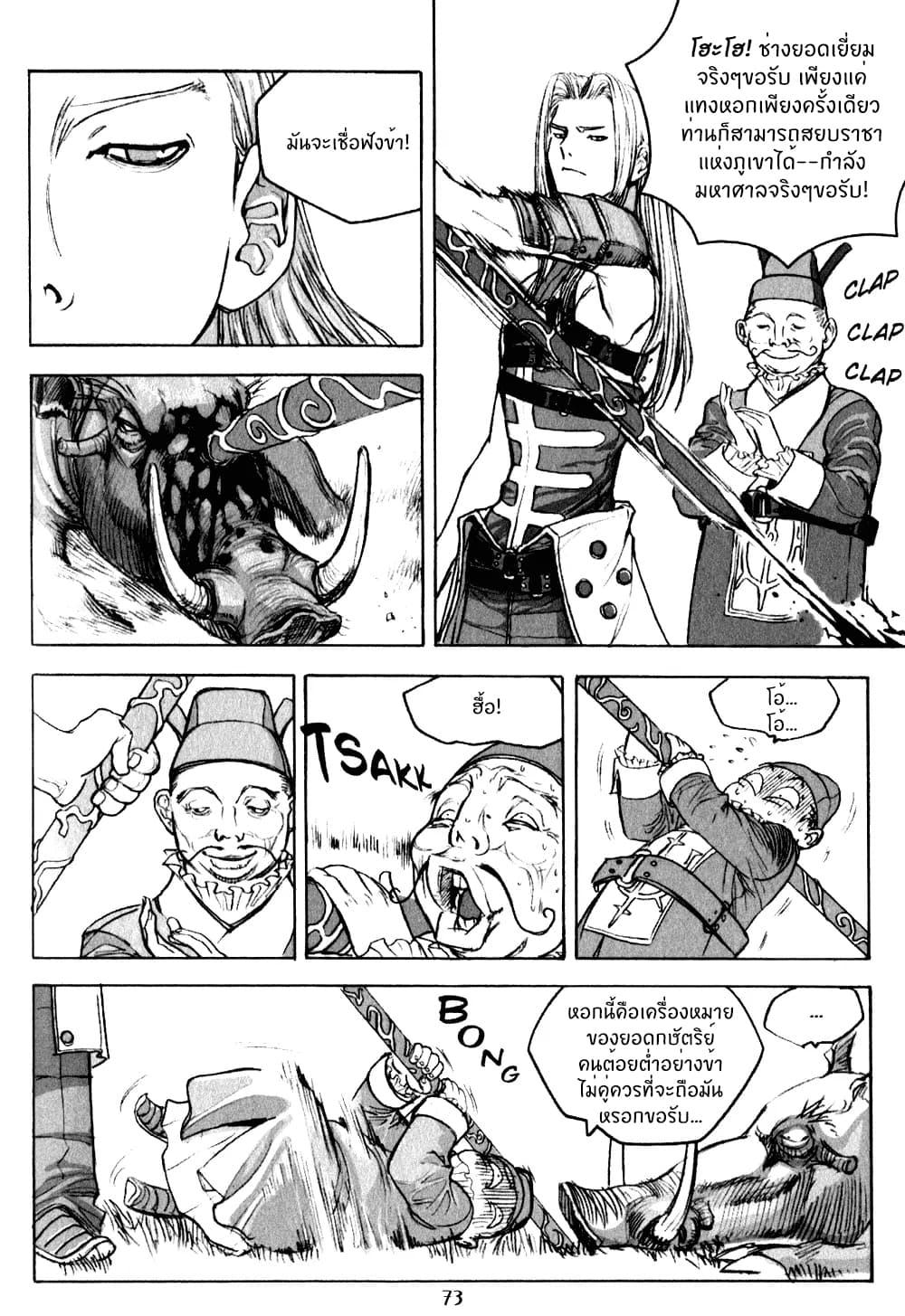 อ่านการ์ตูน Chunchu The Genocide Fiend ตอนที่ 3 หน้าที่ 13