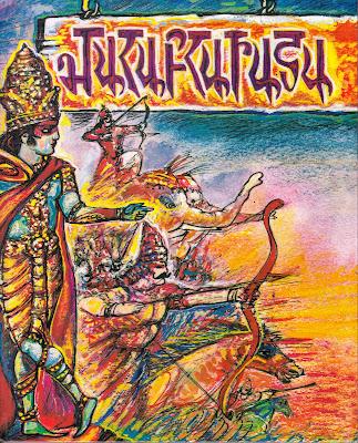 Cover of Mahabharat in Armenian
