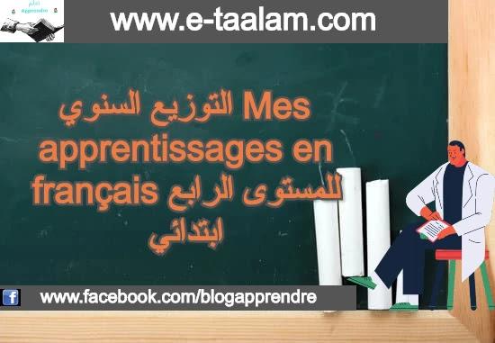 التوزيع السنوي Mes apprentissages en français للمستوى الرابع ابتدائي