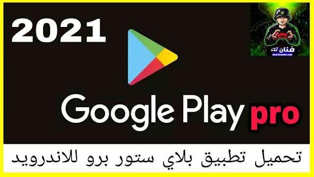 تحميل تطبيق بلاي ستور برو play store pro 2021 اخر اصدار للاندرويد مجانا