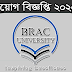BRAC University job circular 2019 in December _ brac.net