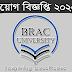 BRAC University job circular 2019 in December _ brac.net