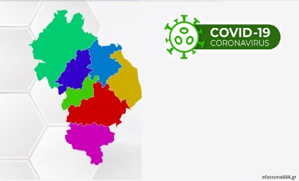 56 κρούσματα στην ΠΕ Λάρισας - Οι περιοχές με τα 1.790 κρούσματα κορονοϊού σήμερα 26/2