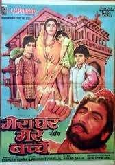 Mera Ghar Mere Bachche (1985)