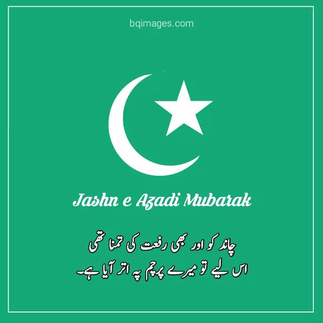 14 August Quotes in Urdu