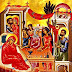 Το μεγάλο δώρο του Θεού στον κόσμο: Η Γέννηση της Θεοτόκου (8 Σεπτεμβρίου)