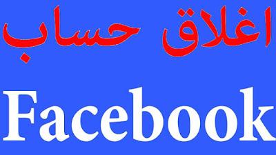 فيس بوك,فيسبوك,الفيسبوك,تعطيل حساب الفيس بوك,تعطيل حسابات فيسبوك,تعطيل,تم تعطيل حسابي فيسبوك,تعطيل اي حساب فيس بوك,الفيس بوك,تعطيل فيسبوك,حساب,تعطيل حساب الفيس بوك 2017,تعطيل حساب فيس بوك,تعطيل حساب الفيس بوك مؤقتا,تعطيل حساب الفيس بوك نهائيا