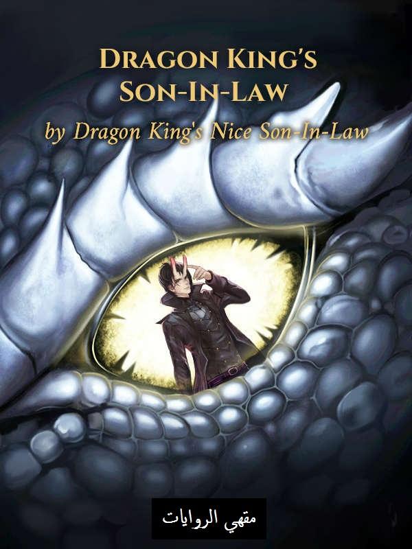 رواية Dragon King's Son-In-Law الفصول 51-60 مترجمة
