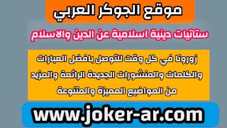 ستاتيات دينية اسلامية عن الدين والاسلام 2021 - الجوكر العربي