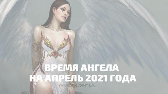 ВРЕМЯ АНГЕЛА НА АПРЕЛЬ 2021 ГОДА