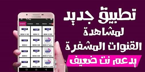 مشاهدة القنوات العربية و الاجنبية المشفرة بدون تقطيع