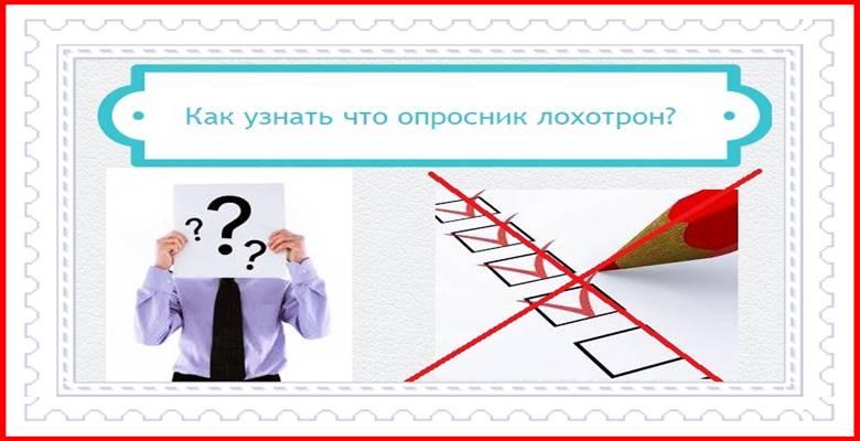 Опросники-мошенники! Как понять опросник настоящий или нет?